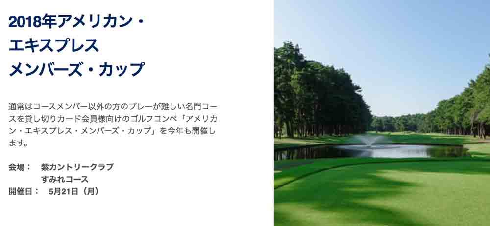 アメックスメンバーズカップ 紫カントリークラブ(すみれコース)