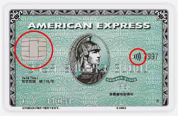 アメックスNFC(非接触決済/コンタクトレス)とICチップ付きカードデザイン