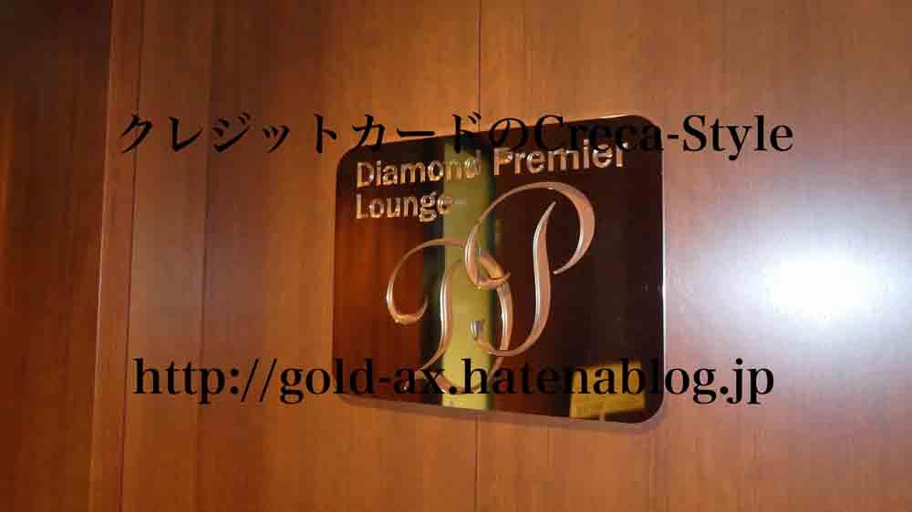 JALダイヤモンド・プレミアラウンジのエンブレム