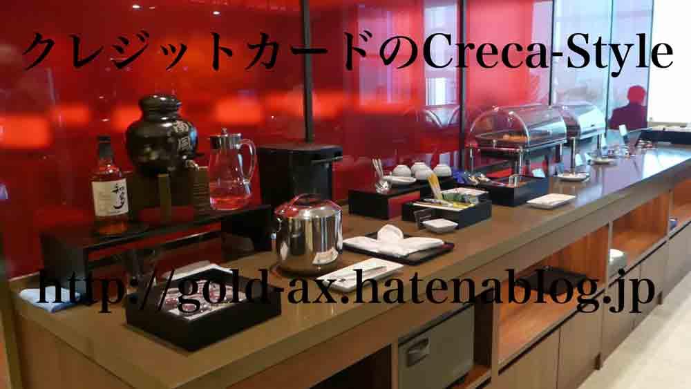 JALダイヤモンド・プレミアラウンジの食事を提供するテーブル