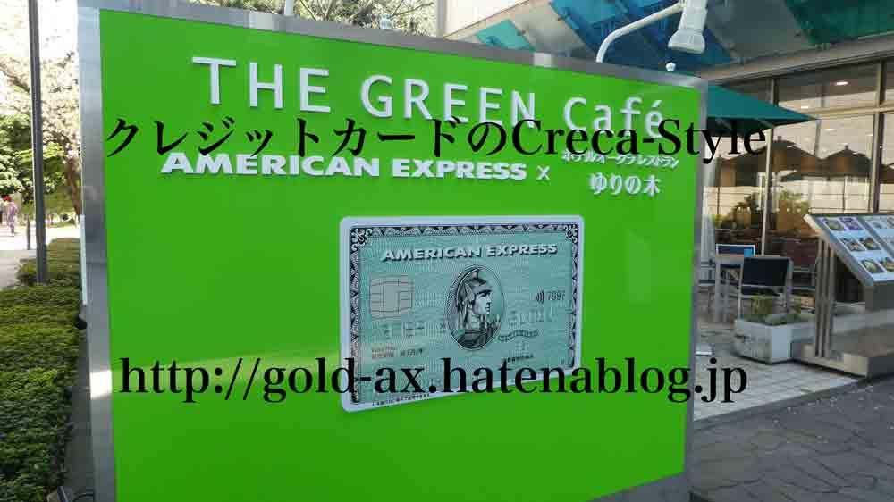 アメックス The Green Cafe 東京国立博物館館 ホテルオークラレストラン「ゆりの木」