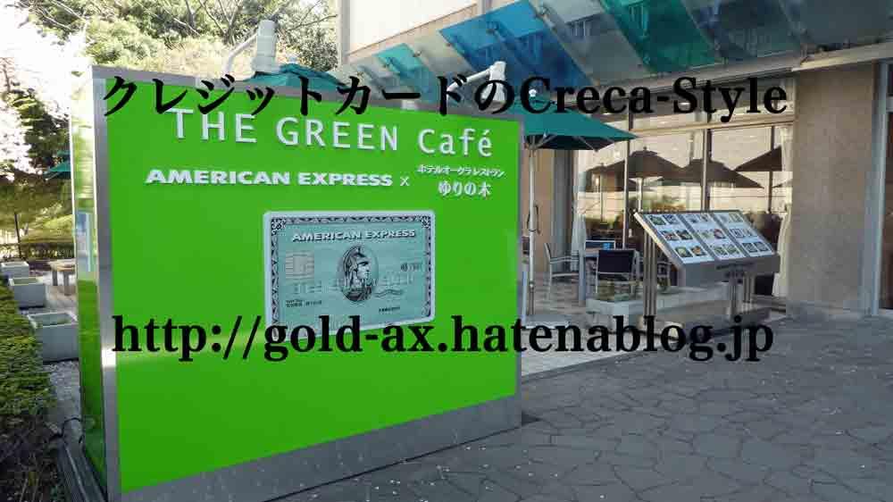 The Green Cafe ホテルオークラレストラン「ゆりの木」入り口にあるアメックスの看板