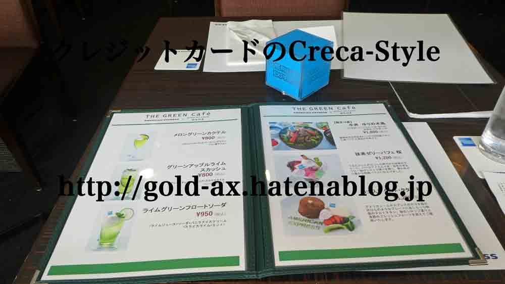 The Green Cafe アメックス会員専用メニュー
