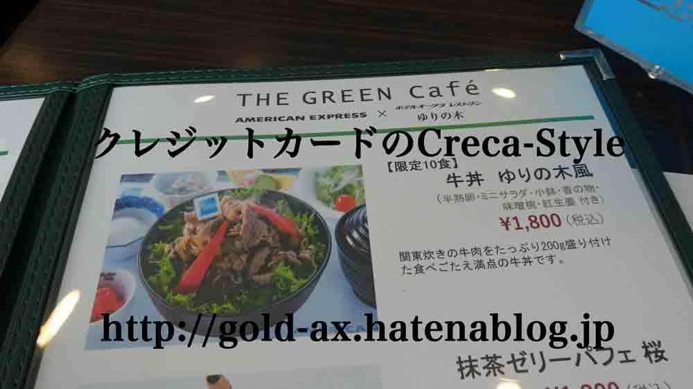 アメックスカフェ The Green Cafe 特製牛丼
