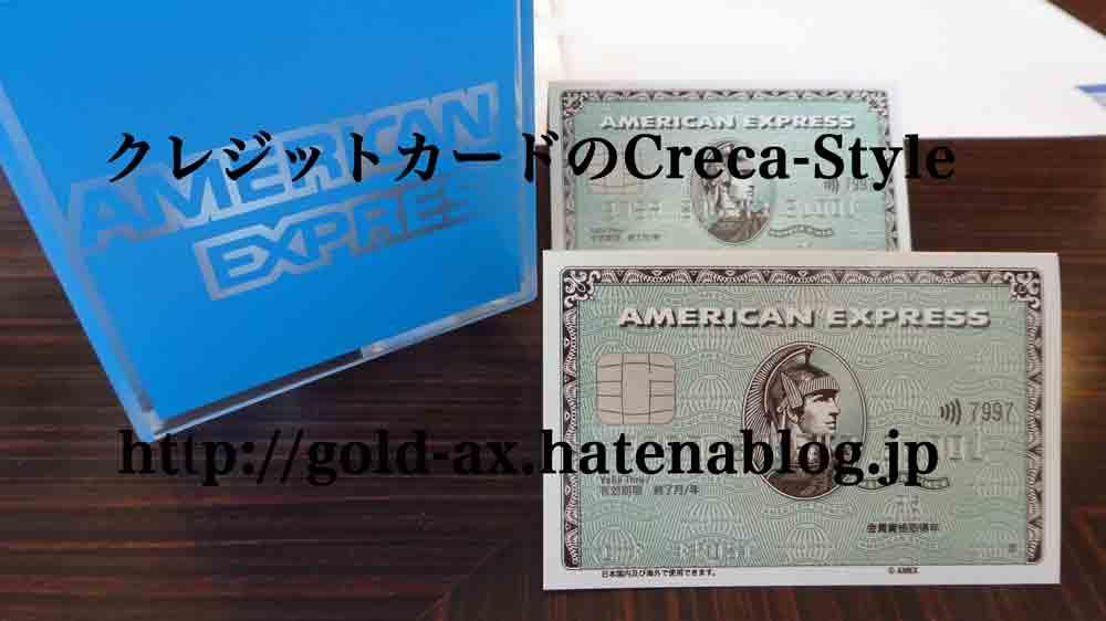 アメックスカフェ The Green Cafeのブルーボックスとアメックスグリーンのメッセージカード