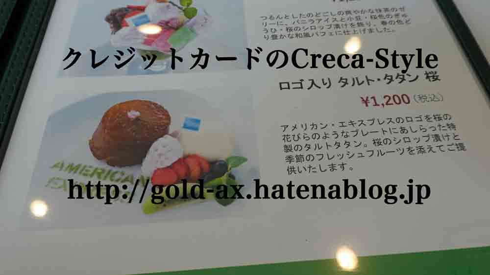 The Green Cafe American Expressロゴ入りタルト・タタン