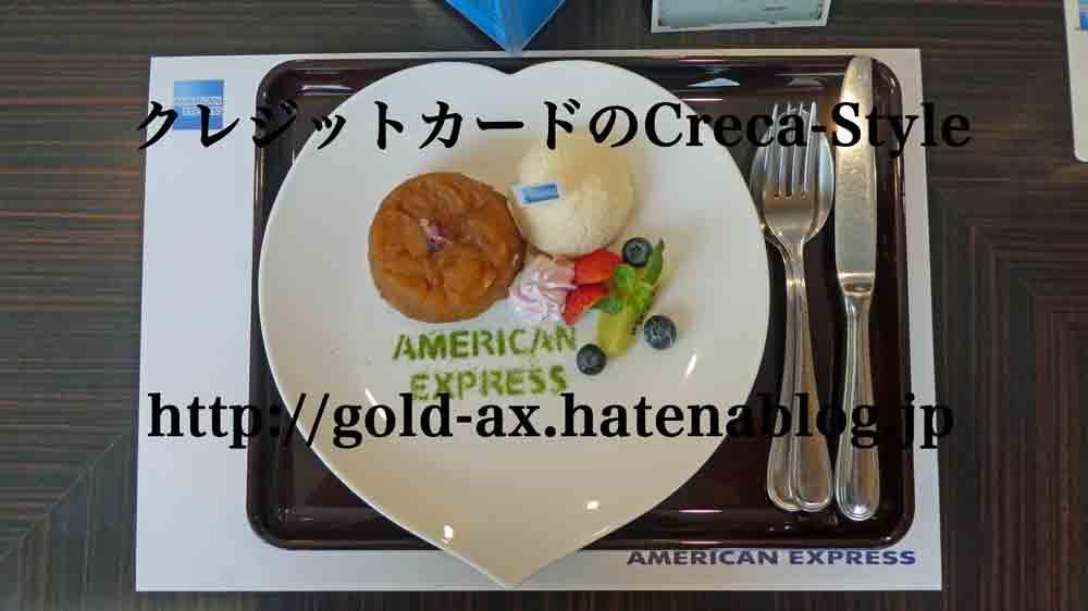 アメックスカフェ The Green Cafe アメックスロゴ入りタルト・タタン