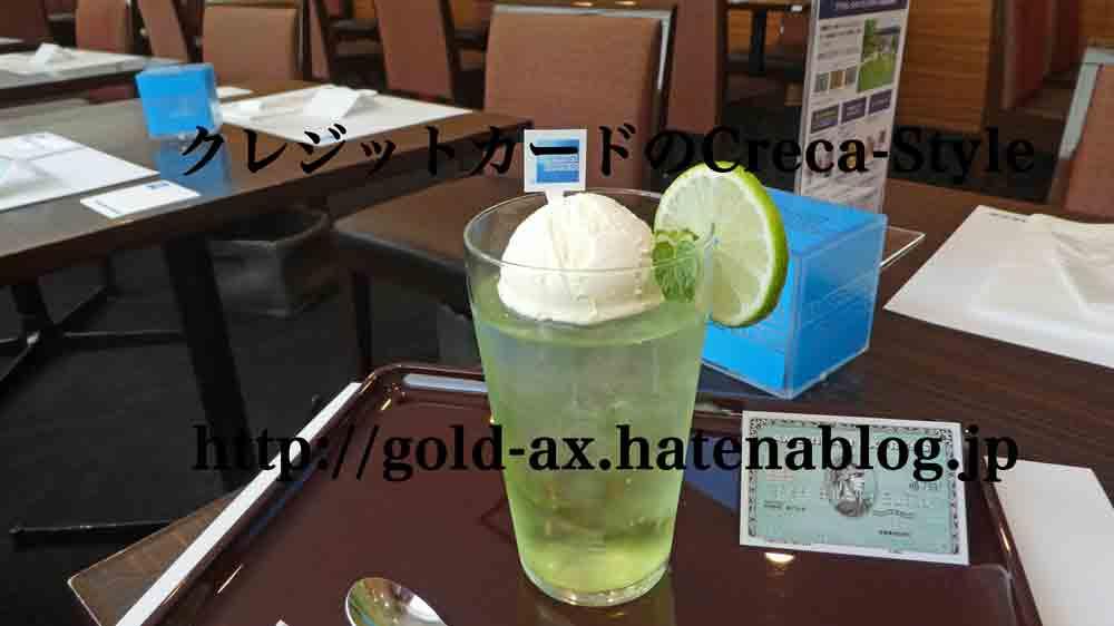 THE GREEN Cafe 東京国立博物館内ホテルオークラレストラン「ゆりの木」無料ドリンク