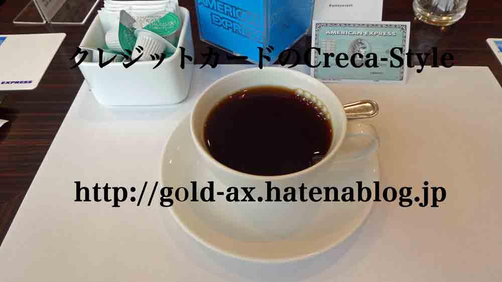 アメックスカフェ The Green Cafeの無料ドリンク券でコーヒー