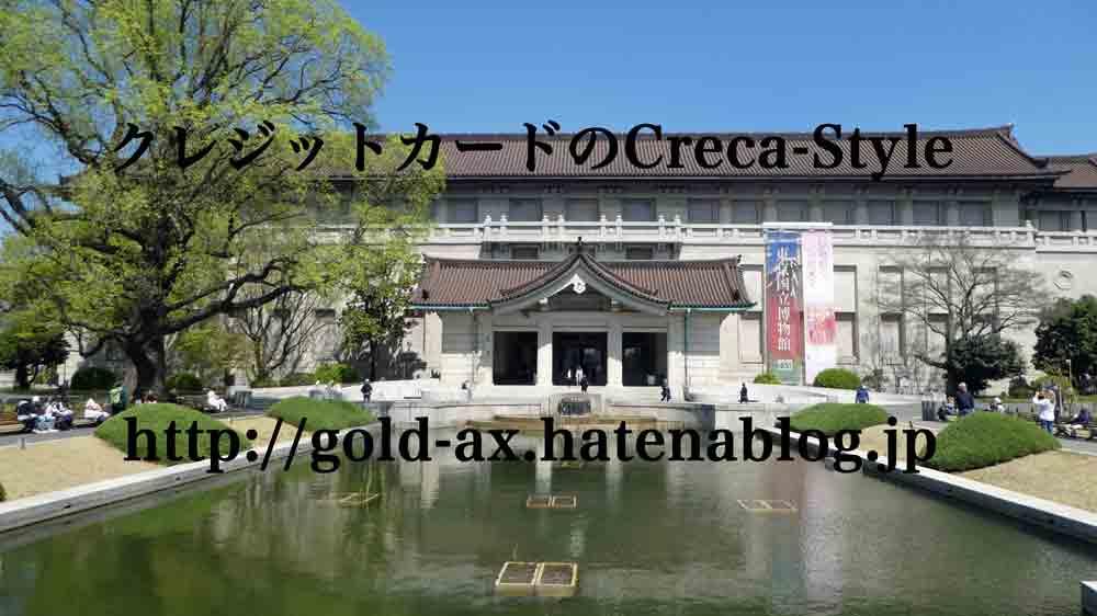 The Green Cafe 東京国立博物館