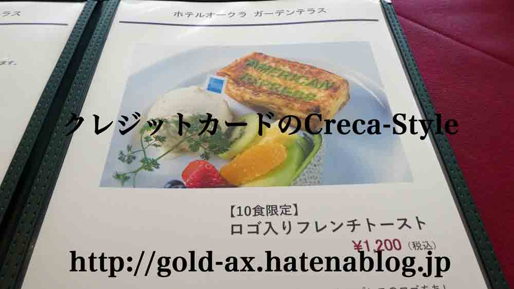 The Green Cafe American Expressロゴ入りフレンチトースト