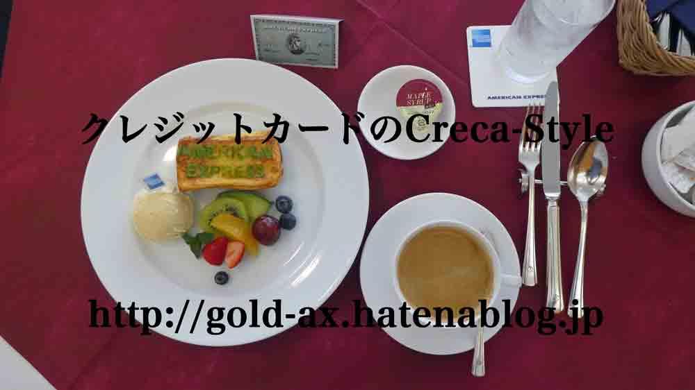 アメリカン・エキスプレスロゴ入りフレンチトースト
