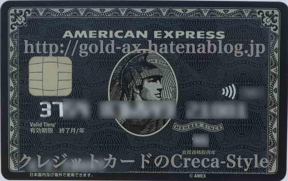 アメックスセンチュリオンカード(ブラックカード)