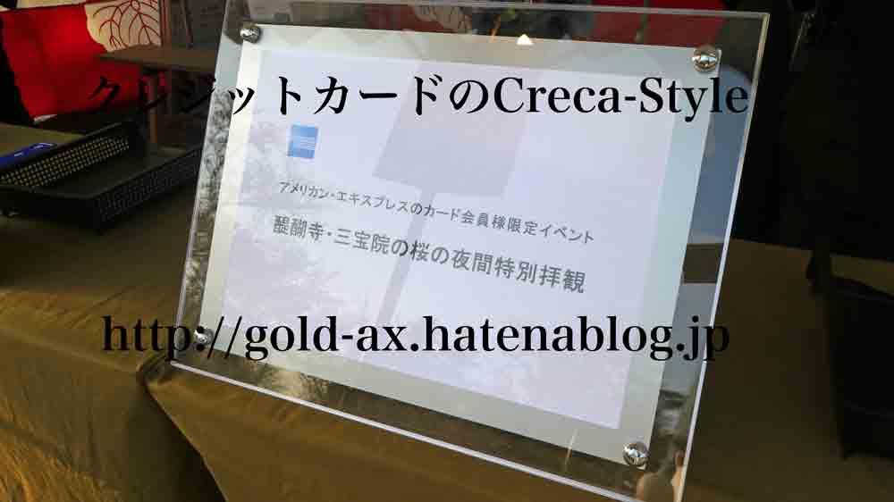 アメリカン・エキスプレス会員限定イベント 醍醐寺桜の夜間特別拝観