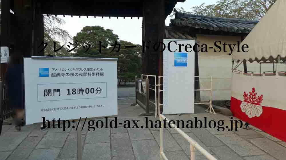 アメックス 醍醐寺・三宝院の桜の夜間特別拝観がスタートしました