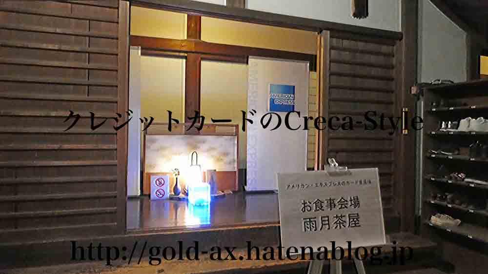 アメックス 醍醐寺・三宝院の桜の夜間特別拝観で雨月茶屋で夕食