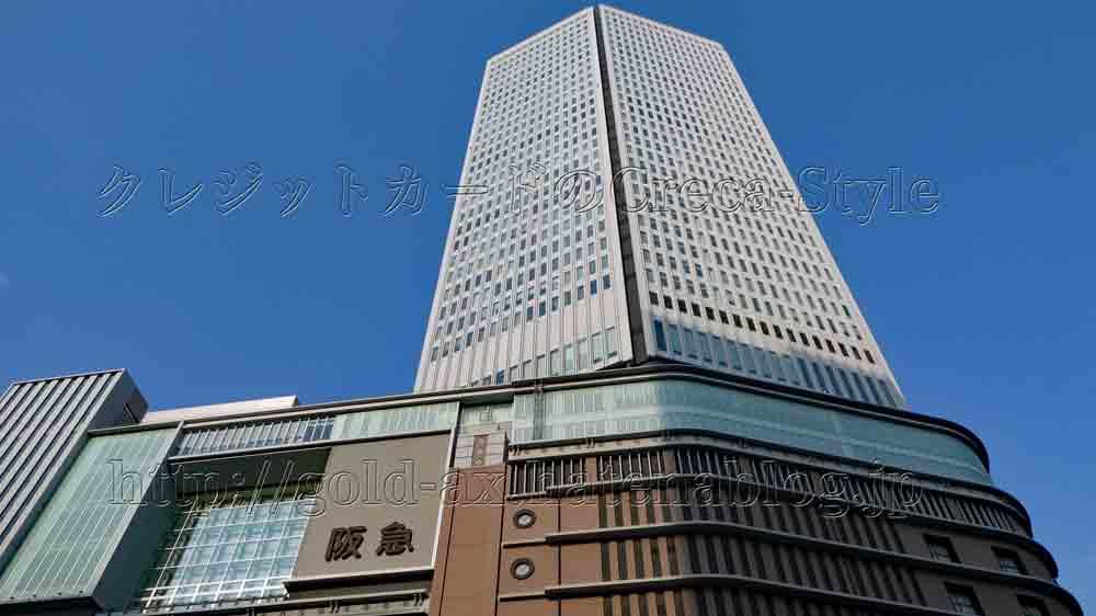 大阪梅田ツインタワーズ・ノウス(阪急百貨店)