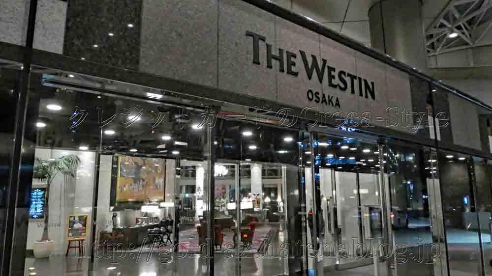 SPGアメックスを持ってウェスティンホテル大阪へ
