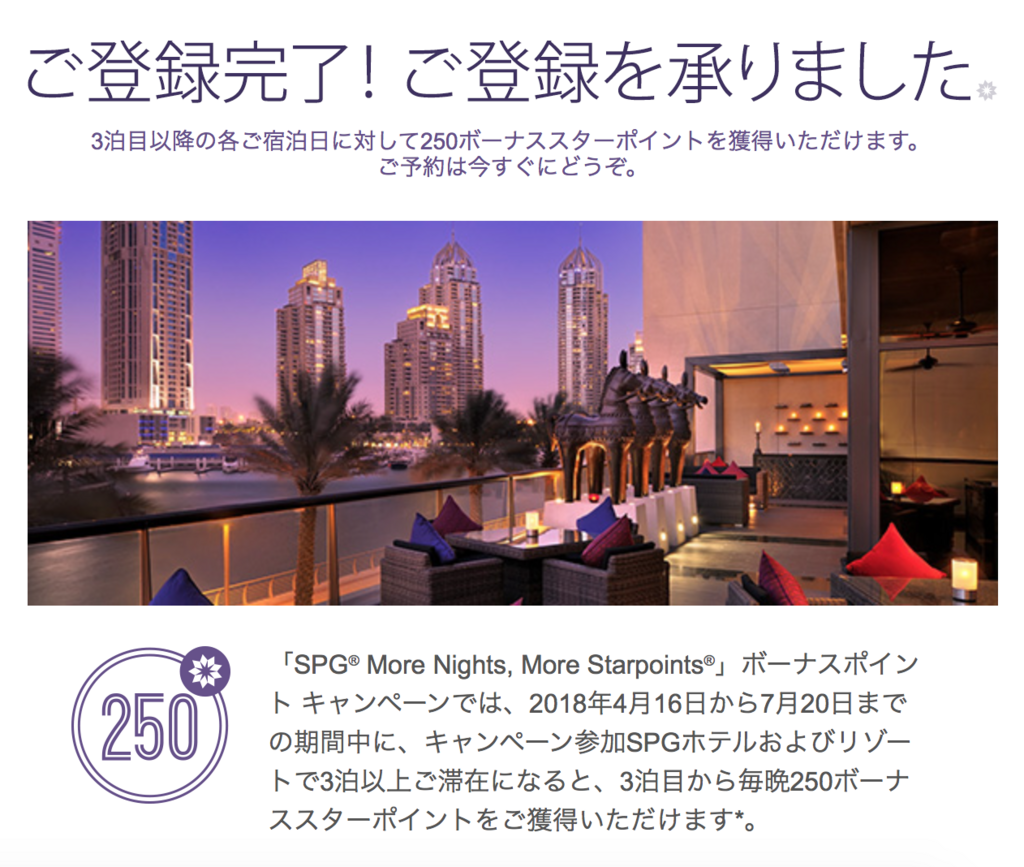 SPG MORE NIGHTS, MORE STARPOINTSキャンペーンへ登録しました