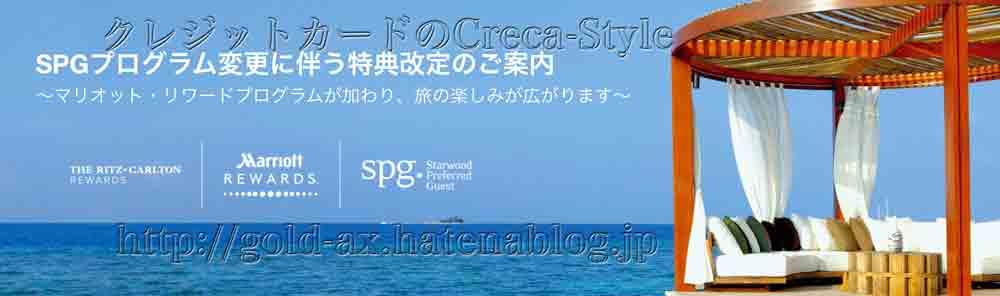 SPGアメックスの利用で100円=6ポイント獲得(期間限定キャンペーン)