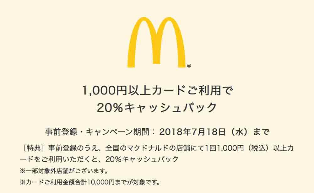 アメックス、マックで1000円以上で20%キャッシュバックキャンペーン