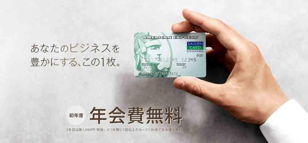 セゾンパールビジネスアメックス入会キャンペーン