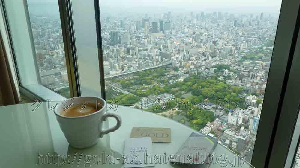 大阪マリオット都ホテルのクラブ スーペリアルームでコーヒー