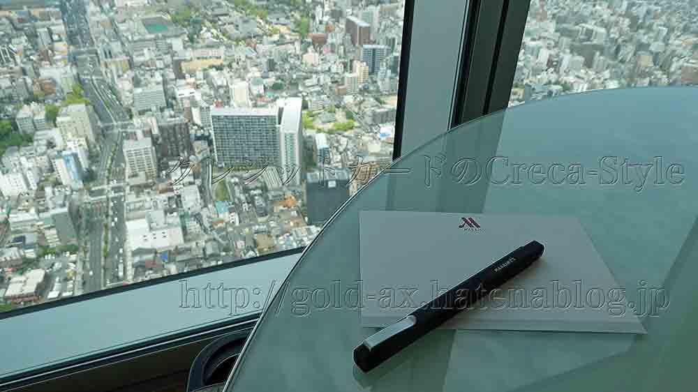 大阪マリオット都ホテルがゴールドエリートでレイトチェクアウトが16:00まで