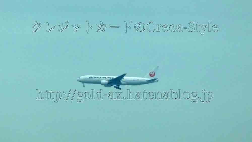 大阪マリオット都ホテルから伊丹空港に着陸するJAL機が見える