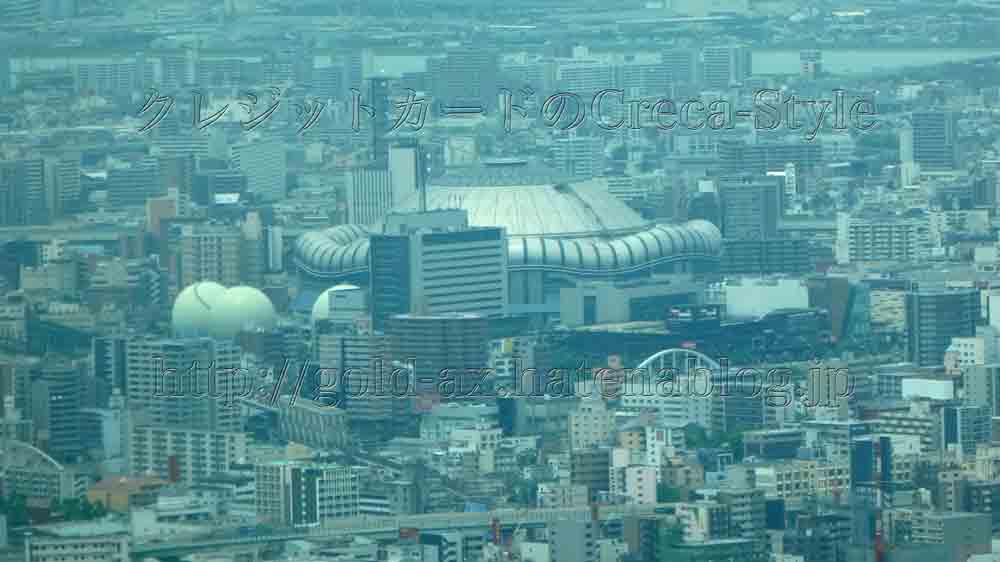 大阪マリオット都ホテルのスーペリアルームから大阪ドームが見える