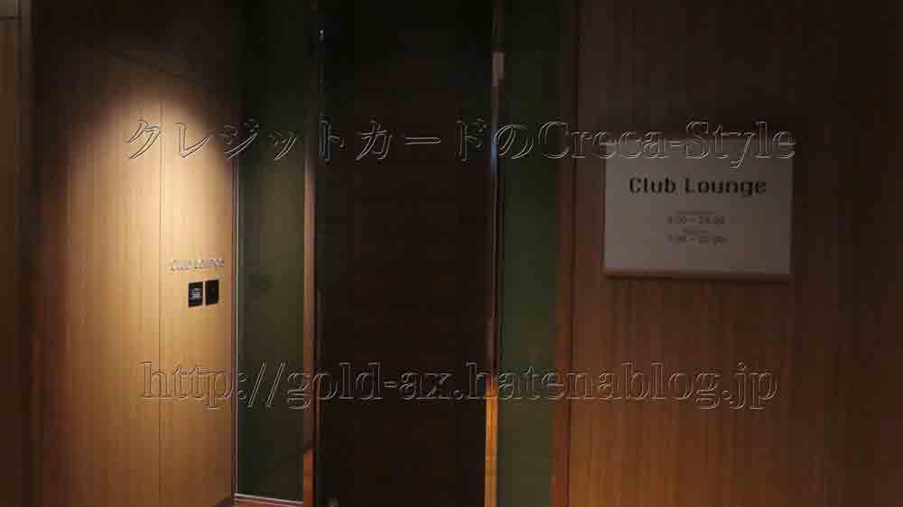 大阪マリオット都ホテルのクラブラウンジ でカクテルタイムを満喫
