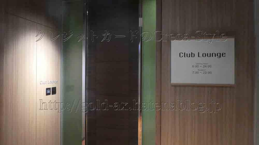 大阪マリオット都ホテルのクラブランジで2回目のアフタヌーンティー