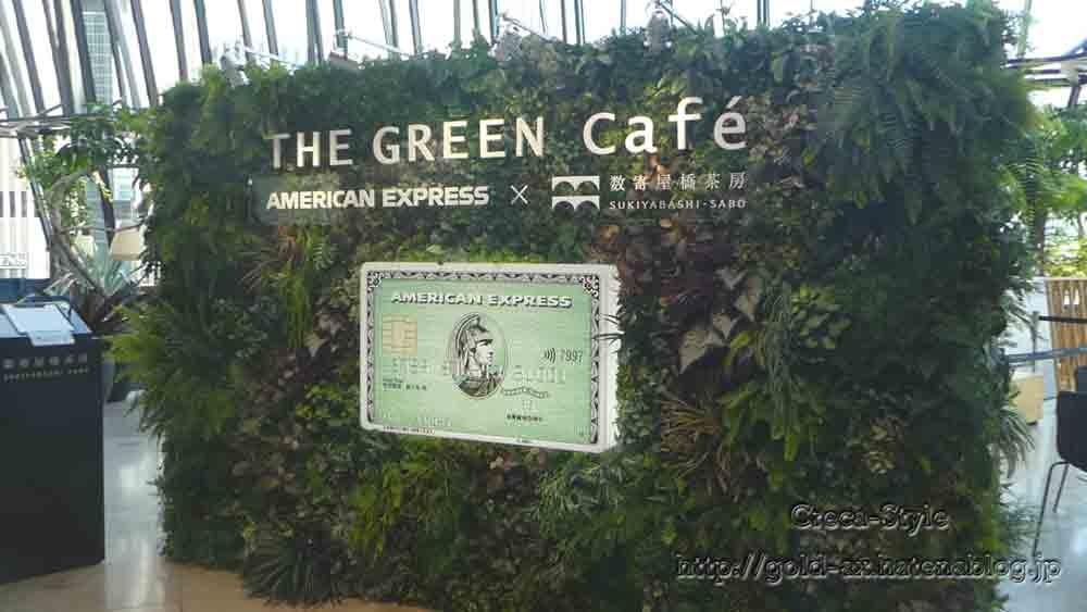 アメックスカフェ、THE GREEN Cafe American Express