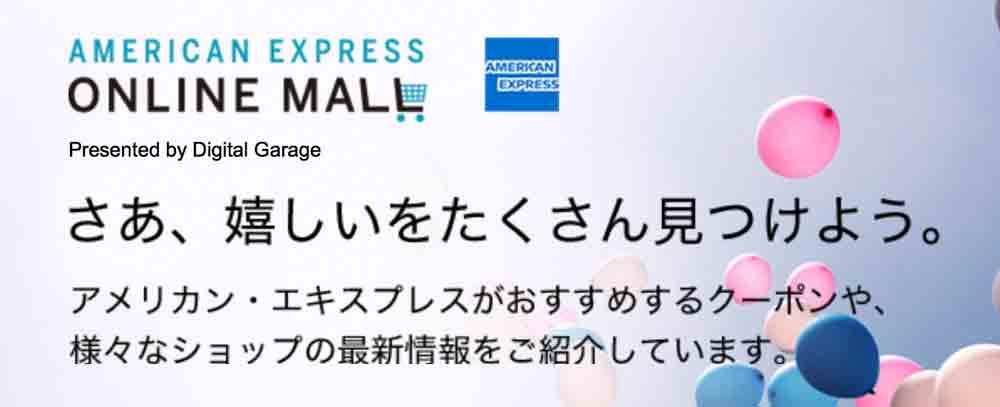 アメックス、オンラインショップで2,000円キャッシュバックキャンペーン