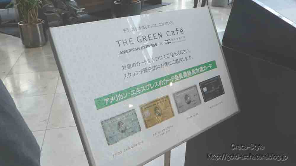 THE GREEN Cafe American Express×数寄屋橋茶房が利用できるカードの種類