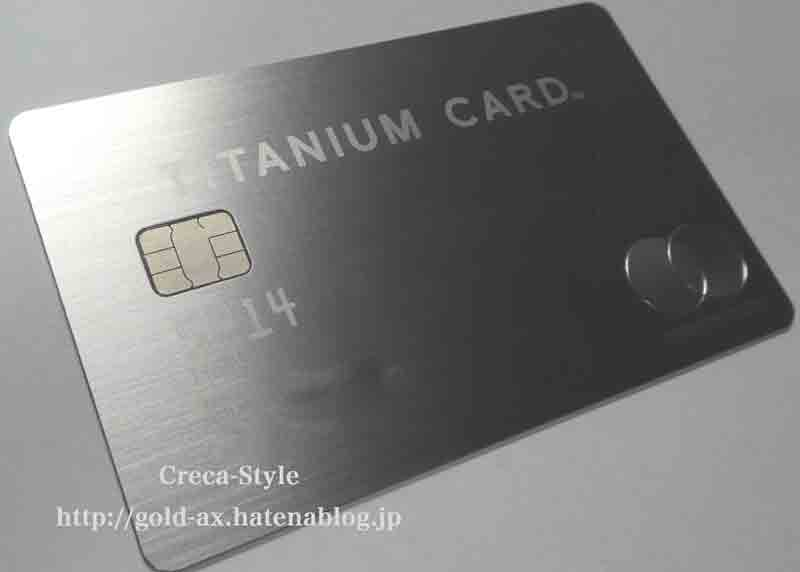 LUXURY CARD TITANIUM CARD(チタンカード )