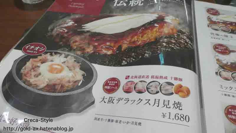 ぼてじゅうのお好み焼き 大阪デラックス月見焼き
