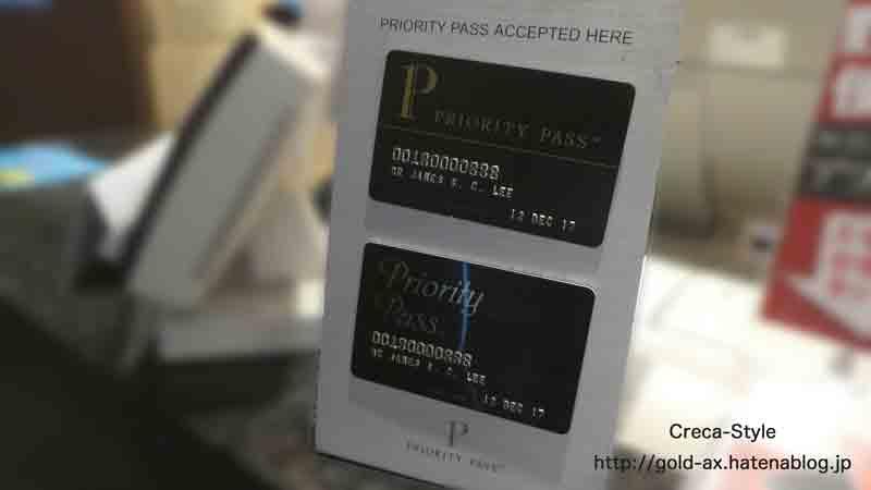 関空のぼてじゅうがプライオリティパスで3,400円まで無料で利用できる!