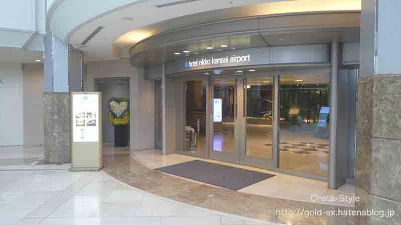 関空のホテル日航関西空港の入り口