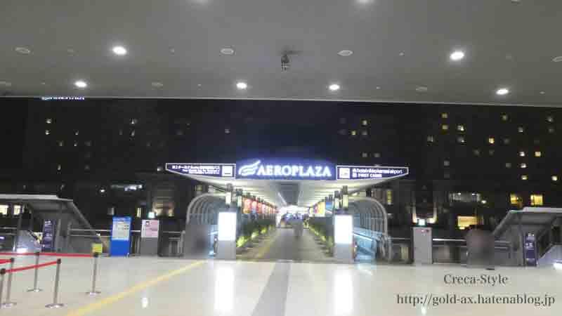 ホテル日航関西空港のレストランのアクセス