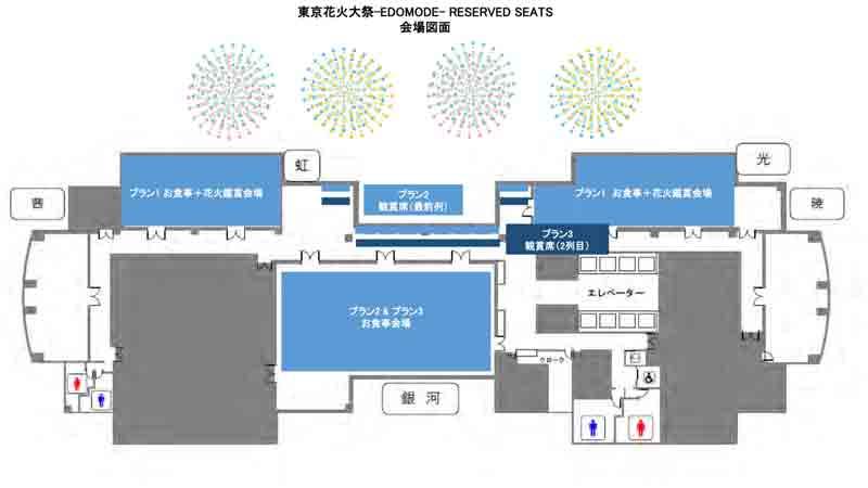 アメックス花火2018 東京湾花火 グラドニッコー東京台場29階の特別会場
