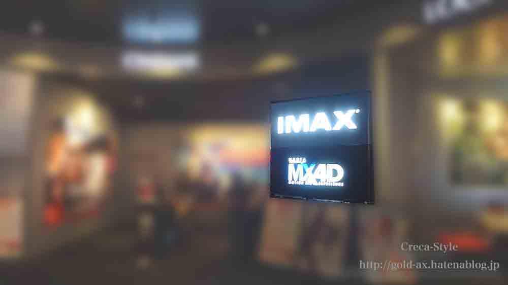 TOHOシネマズのIMAXとMX4Dの映画