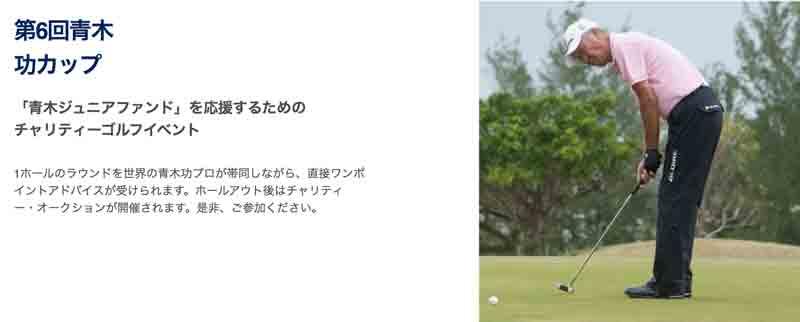 アメックスのゴルフ、第6回青木功カップ