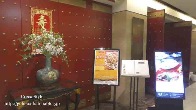 ホテル日航関西空港レストラン 中国料理 桃李