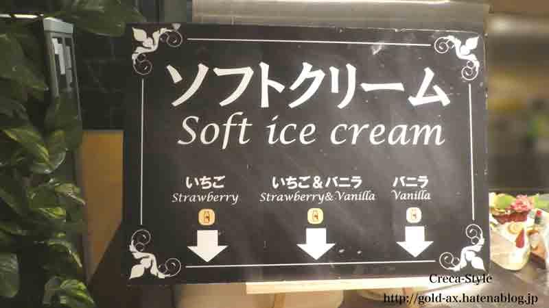 ホテル日航関西空港 ザ・ブラッスリーでブッフェでソフトクリームも食べ放題