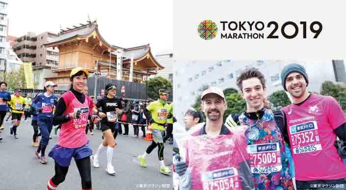 アメックス 東京マラソン2019チャリティ