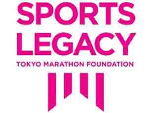 東京マラソン財団スポーツレガシー事業