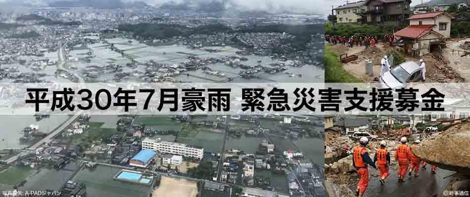 アメックスで被災地支援!平成30年7月豪雨の寄付金受付がスタート