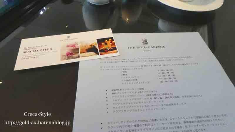 ザ・リッツ・カールトン大阪クラブラウンジ の説明書と割引クーポン