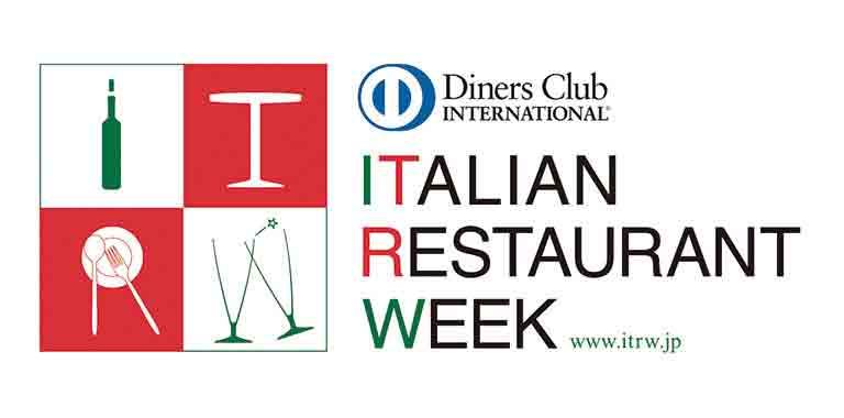 ダイナースクラブ イタリアンレストランウィーク
